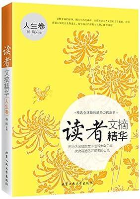 读者文摘精华:人生卷.pdf