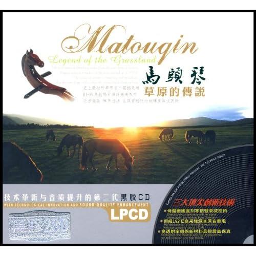 马头琴:草原的传说(cd)图片