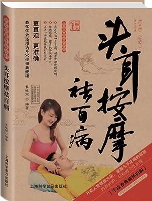 2014牛皮纸版10:头耳按摩祛百病.pdf
