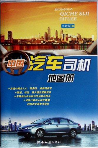 中国汽车司机地图册图片