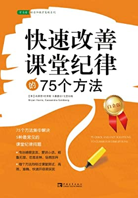 常青藤教育书系•快速改善课堂纪律的75个方法.pdf