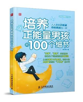 培养正能量男孩的100个细节.pdf
