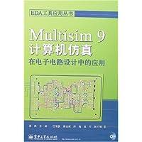 Multisim 9计算机仿真在电子电路设计中的应用