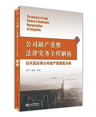 公司破产重整法律实务全程解析:以兴昌达博公司破产重整案为例.pdf