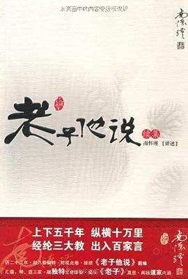 老子他说续集.pdf