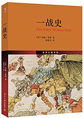 一战史.pdf