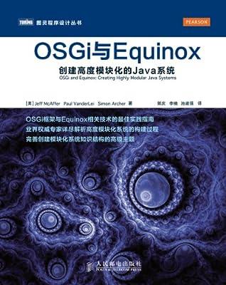 OSGi与Equinox:创建高度模块化的Java系统.pdf