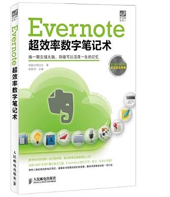 Evernote超效率数字笔记术.pdf
