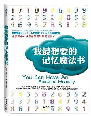 我最想要的记忆魔法书.pdf