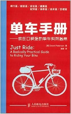 单车手册:放在口袋里的单车实用指南.pdf