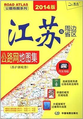 公路地图系列:江苏及周边省区公路网地图集•苏沪浙晥鲁.pdf