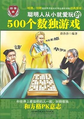 聪明人从小就爱玩的500个数独游戏.pdf