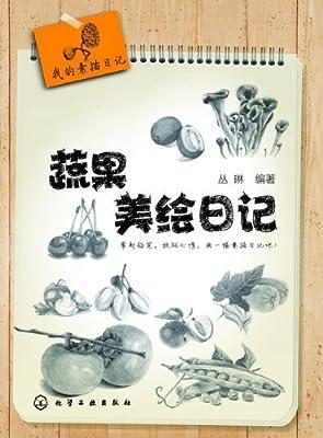 我的素描日记:蔬果美绘日记.pdf