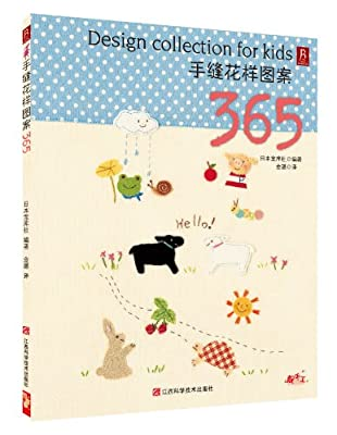手缝花样图案365.pdf