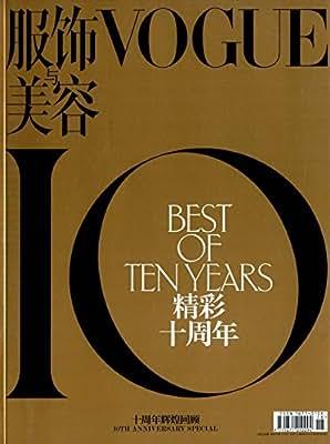 Vogue服饰与美容周年纪念刊.pdf