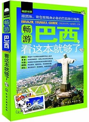 畅游世界:畅游巴西,看这本就够了.pdf