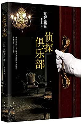 东野圭吾:侦探俱乐部.pdf