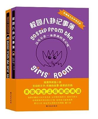 校园八卦记事簿.pdf