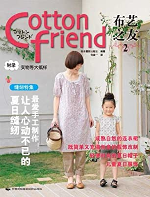 Cotton friend布艺之友2.pdf