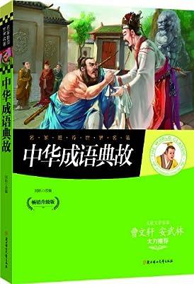中华成语典故.pdf