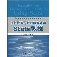 随机模拟与金融数据处理Stata教程