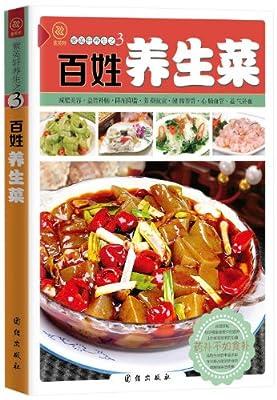 百姓养生菜.pdf