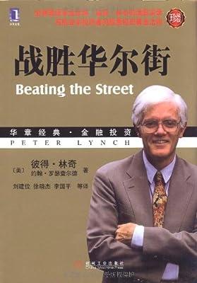 战胜华尔街.pdf