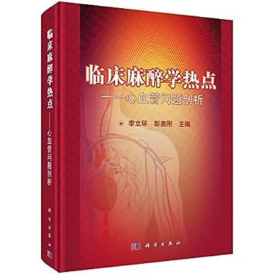 临床麻醉学热点——心血管问题剖析.pdf