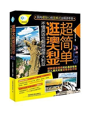 逛澳大利亚超简单.pdf