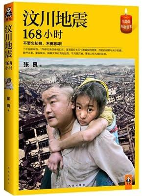 汶川地震168小时.pdf