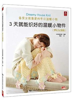 3天就能织好的温暖小物件:梦幻女孩篇.pdf