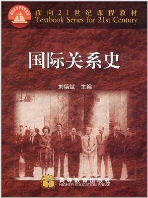 国际关系史.pdf