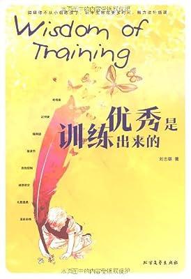 优秀是训练出来的.pdf