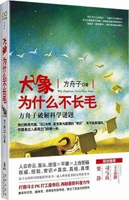大象为什么不长毛:方舟子破解科学谜题.pdf