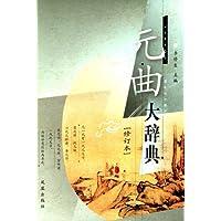 元曲大辞典