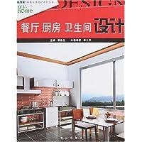 餐厅 厨房 卫生间设计