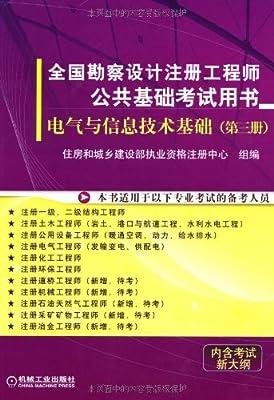 全国勘察设计注册工程师公共基础考试用书:电气与信息技术基础.pdf