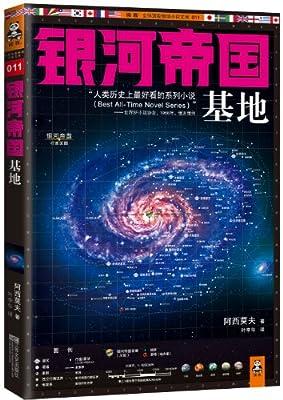 银河帝国:基地.pdf