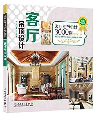客厅细节设计3000例:客厅吊顶设计.pdf