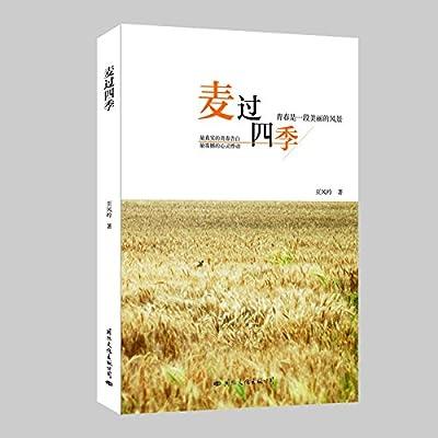 麦过四季.pdf