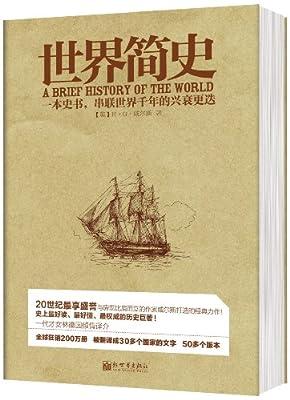 世界简史.pdf