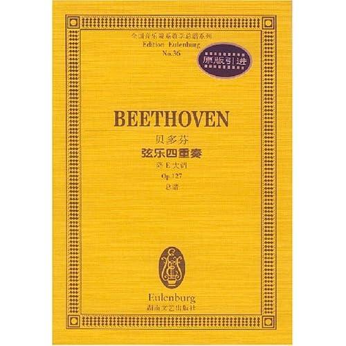 贝多芬弦乐四重奏 降E大调 Op.127 总谱 贝多芬 Be