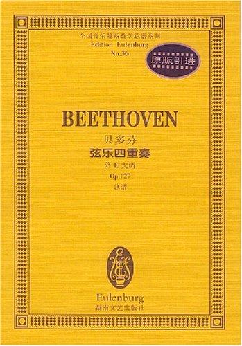 贝多芬弦乐四重奏 降E大调 Op.127 总谱
