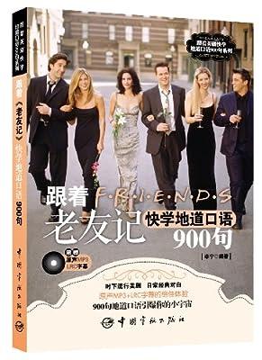 跟着美剧快学地道口语900句系列:跟着《老友记》快学地道口语900句.pdf