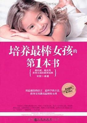 培养最棒女孩的第1本书.pdf