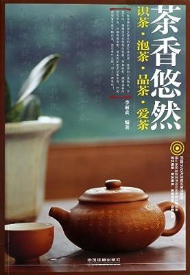 茶香悠然.pdf