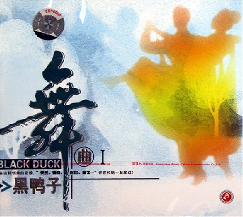 黑鸭子舞曲1 CD