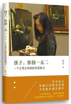 孩子,你独一无二:一个艺考生妈妈的陪读笔记.pdf