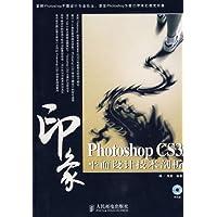 Photoshop CS3印象平面设计技术剖析