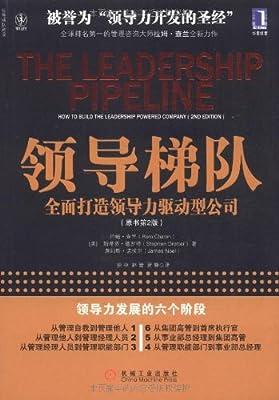 领导梯队:全面打造领导力驱动型公司.pdf